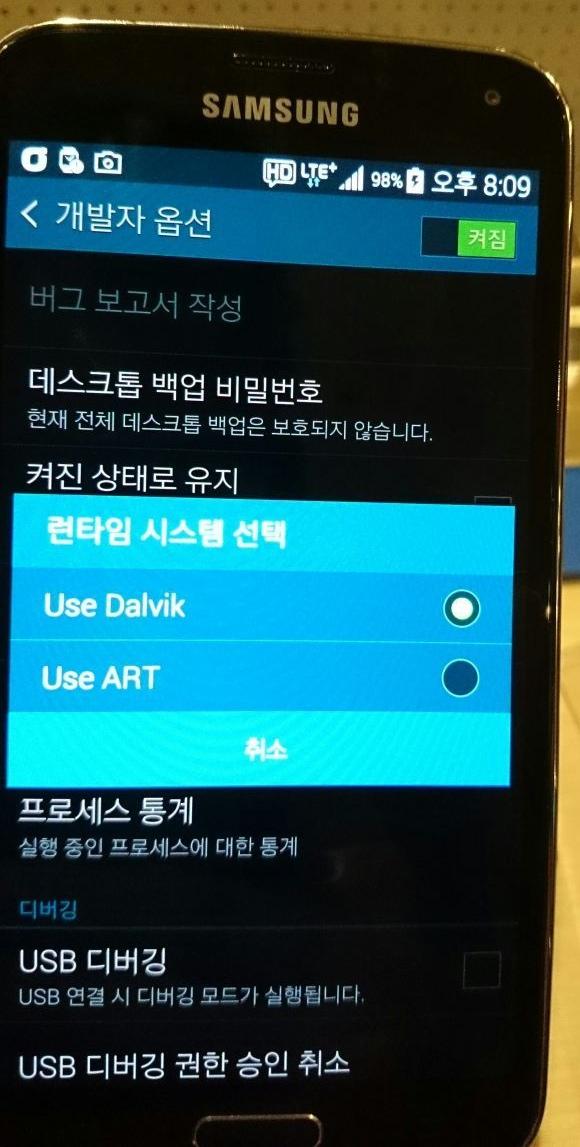 Galaxy S5 ART