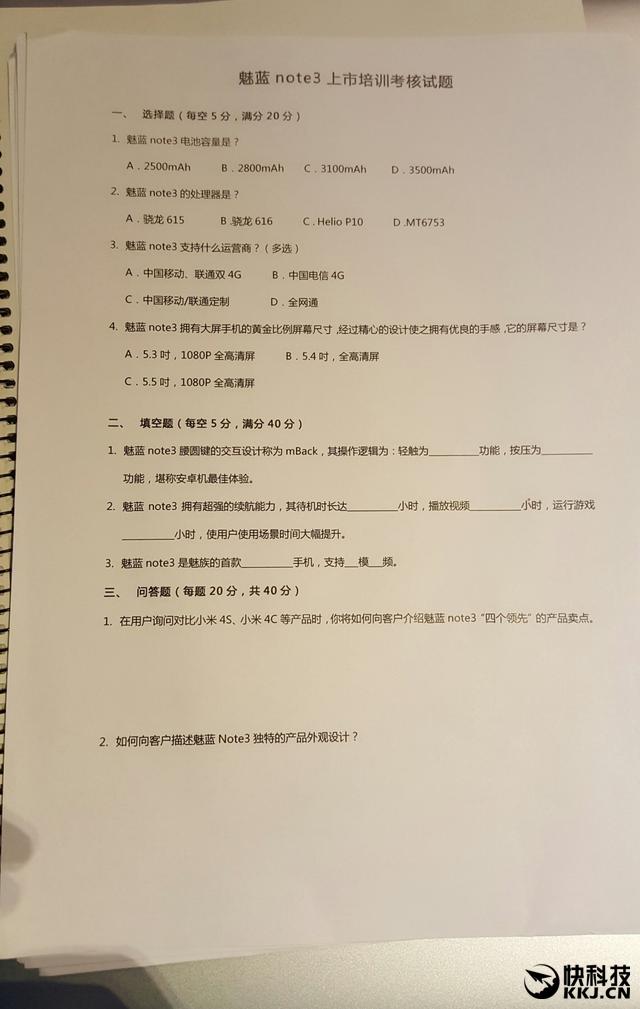 Documento filtración Meizu M3 Note